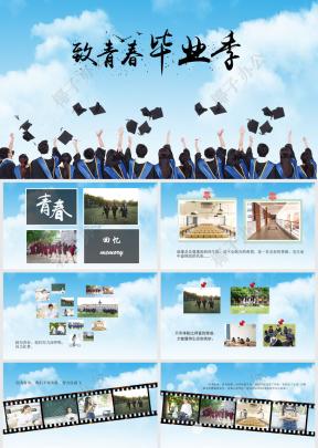 毕业季PPT
